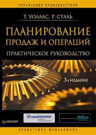Купить Планирование продаж и операций. Практическое руководство. 3-е изд.