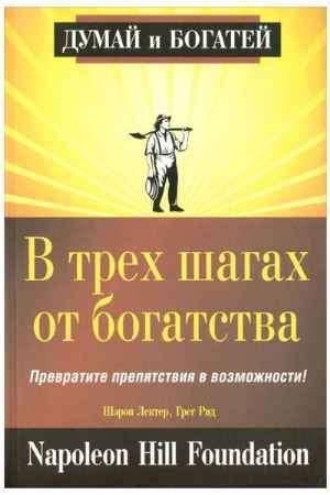 """Купить Грег Рид,Шэрон Лектер Книга """"В трех шагах от богатства"""""""