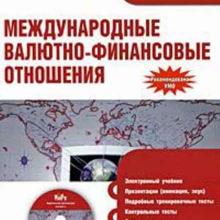 Купить Международные валютно-финансовые отношения