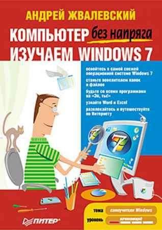 Купить Компьютер без напряга. Изучаем Windows 7