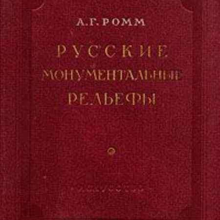 Купить А. Г. Громм Русские монументальные рельефы