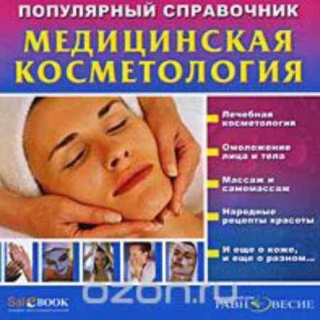 Купить Медицинская косметология. Популярный справочник