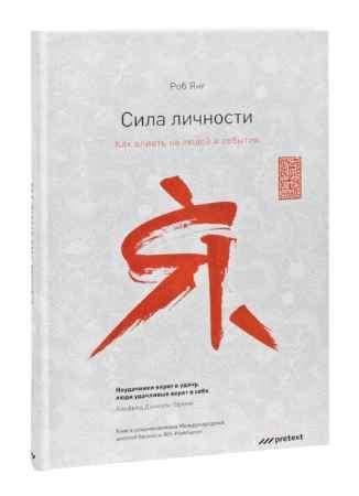 """Купить Роб Янг Книга """"Сила личности. Как влиять на людей и события"""""""