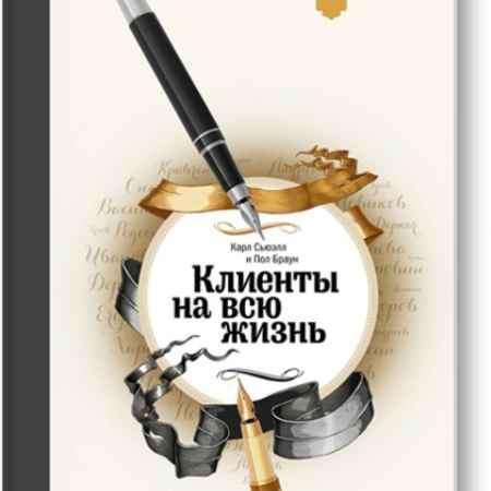 """Купить Карл Сьюэлл Книга """"Клиенты на всю жизнь"""" Золотая коллекция. (твердый переплет)"""