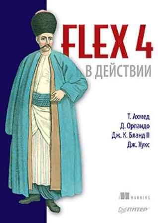 Купить Flex 4 в действии