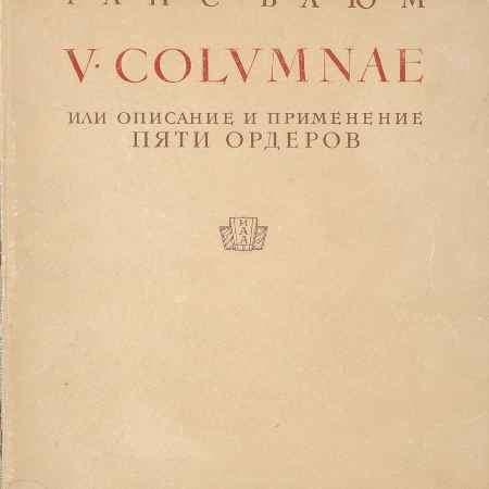 Купить Ганс Блюм V Columnae, или Описание и применение пяти орденов