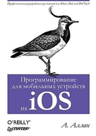 Купить Программирование для мобильных устройств на iOS