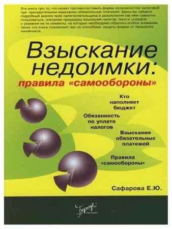 Купить Елена Сафарова КНИЖНЫЙ СТОК: Взыскание недоимки: правила «самообороны»