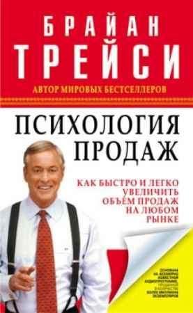 """Купить Брайан Трейси Книга """"Психология продаж"""""""