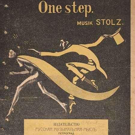 Купить Stolz Mucki aus Amerika. One step