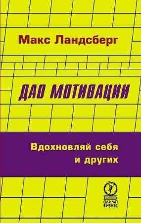 """Купить Макс Ландсберг Книга """"Дао мотивации. Вдохновляй себя и других"""""""