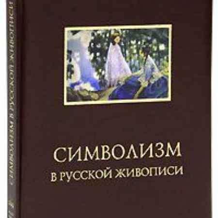 Купить А. А. Русакова Символизм в русской живописи (подарочное издание)