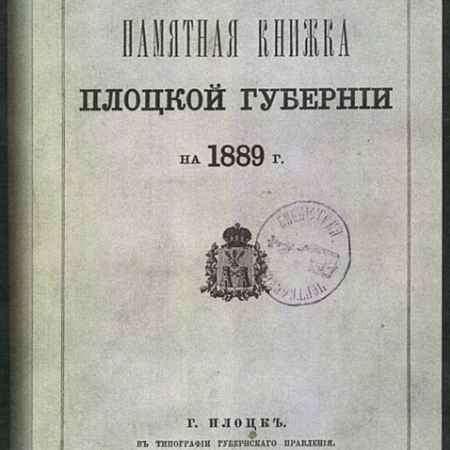 Купить Памятная книжка Плоцкой губернии на 1889 год