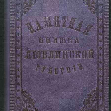 Купить Памятная книжка Люблинской губернии на 1892 и 1898 гг.
