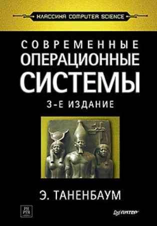 Купить Современные операционные системы. 3-е изд.