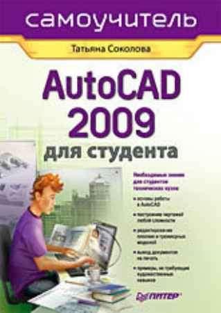 Купить AutoCAD 2009 для студента. Самоучитель