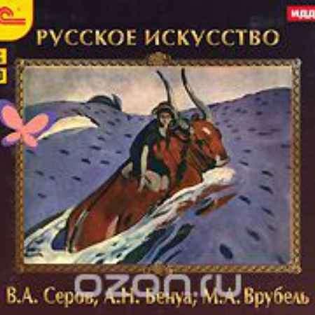Купить Русское искусство. Серов В.А., Бенуа А.Н., Врубель М.А.