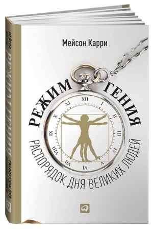"""Купить Мейсон Карри Книга """"Режим гения: Распорядок дня великих людей"""""""
