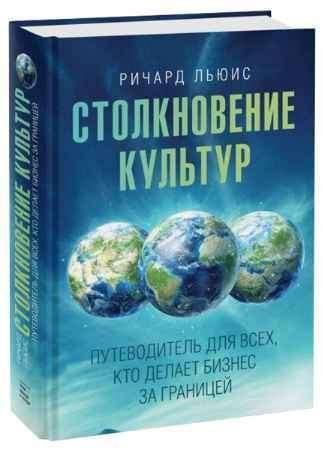 """Купить Ричард Льюис Книга """"Столкновение культур. Путеводитель для всех, кто делает бизнес за границей"""""""
