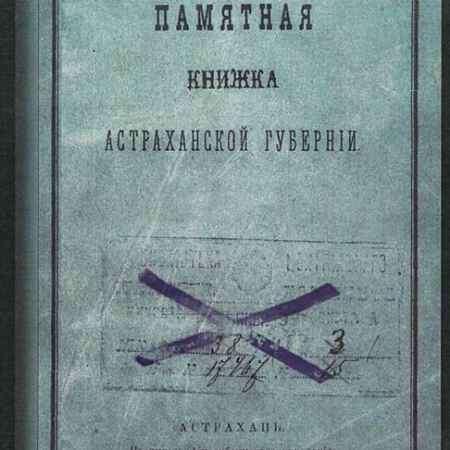 Купить Памятная книжка Астраханской губернии на 1874 и 1878 гг.