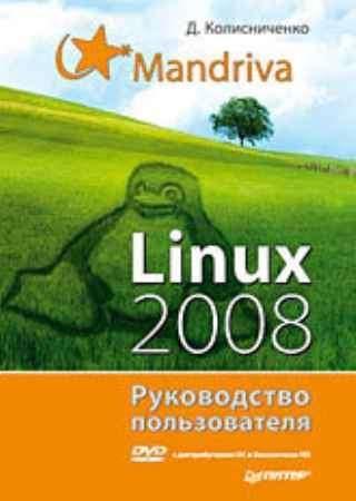 Купить Mandriva Linux 2008. Руководство пользователя (+DVD)