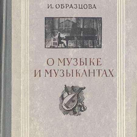 Купить И. Образцова О музыке и музыкантах