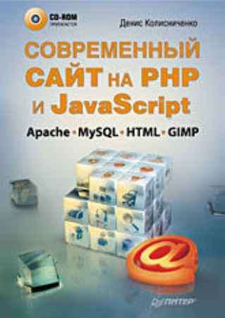 Купить Современный сайт на РНР и JavaScript (+CD)