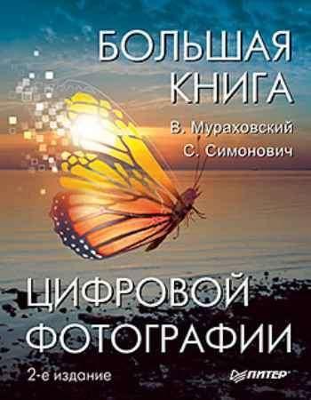 Купить Большая книга цифровой фотографии. 2-е издание