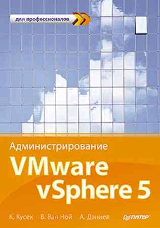 Купить Администрирование VMware vSphere 5. Для профессионалов