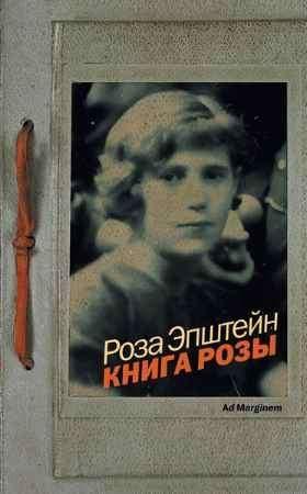 Купить Роза Эпштейн Книга Розы