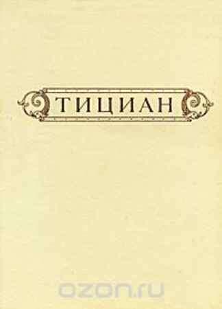 Купить Т. Фомичева Тициан