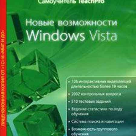 Купить Самоучитель TeachPro: Новые возможности Windows Vista