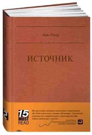 """Купить Айн Рэнд Книга """"Источник"""" (серия 15 Must Read)"""