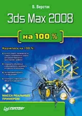 Купить 3ds Max 2008 на 100 % (+DVD)
