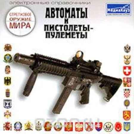 Купить Стрелковое оружие мира: Автоматы и пистолеты-пулеметы