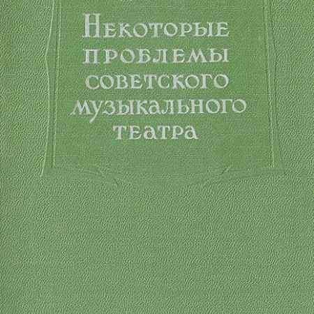 Купить Б. Ярустовский Некоторые проблемы советского музыкального театра