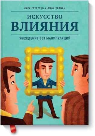 """Купить Джон Уллмен,Марк Гоулстон Книга """"Искусство влияния. Убеждение без манипуляций"""" (твердый переплет)"""