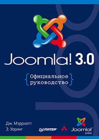 Купить Joomla! 3.0. Официальное руководство