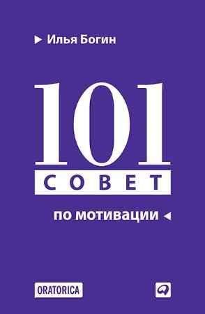 """Купить Илья Богин Книга """"101 совет по мотивации"""" (твердый переплет)"""