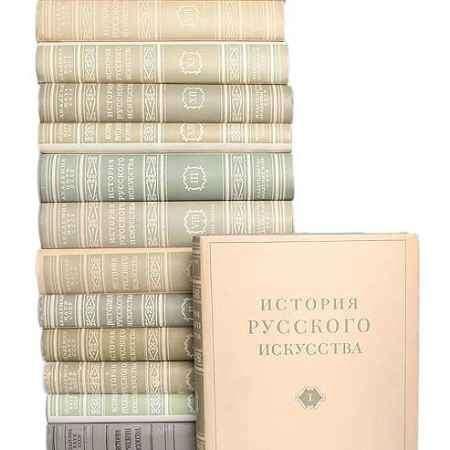 Купить И. Э. Грабарь И. Э. Грабарь. История русского искусства. В 13 томах (комплект из 16 книг)