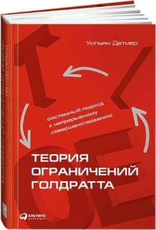 """Купить Уильям Детмер Книга """"Теория ограничений Голдратта. Системный подход к непрерывному совершенствованию"""" (твердый переплет)"""
