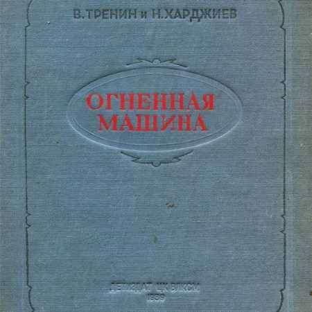 Купить В. Тренин, Н. Харджиев Огненная машина