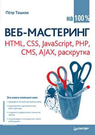 Купить Веб-мастеринг на 100 %: HTML, CSS, JavaScript, PHP, CMS, AJAX, раскрутка