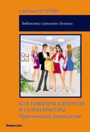 """Купить Светлана Петрова Книга """"Как привлечь клиентов в салон красоты. Практическое руководство"""""""