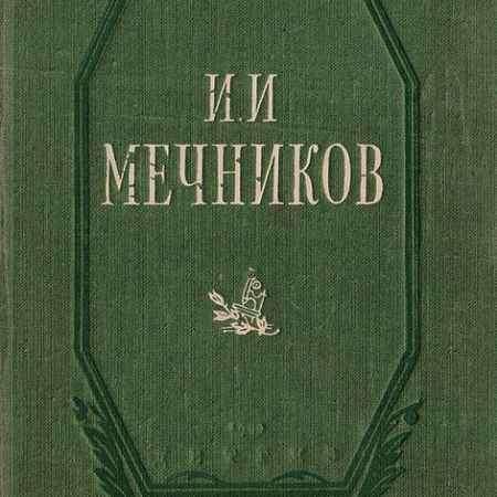 Купить И. И. Мечников