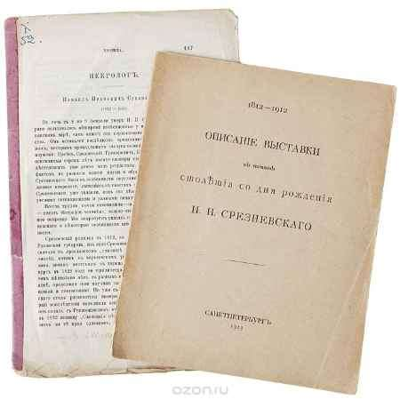 Купить Описание выставки в память столетия со дня рождения И. И. Срезневского. Некролог