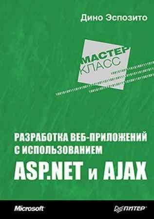 Купить Разработка веб-приложений с использованием ASP.NET и AJAX