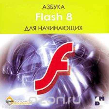 Купить Азбука. Flash 8 для начинающих