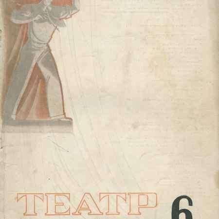 Купить Театр и драматургия, №6, 1935