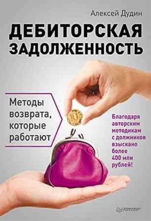 Купить Дебиторская задолженность. Методы возврата, которые работают